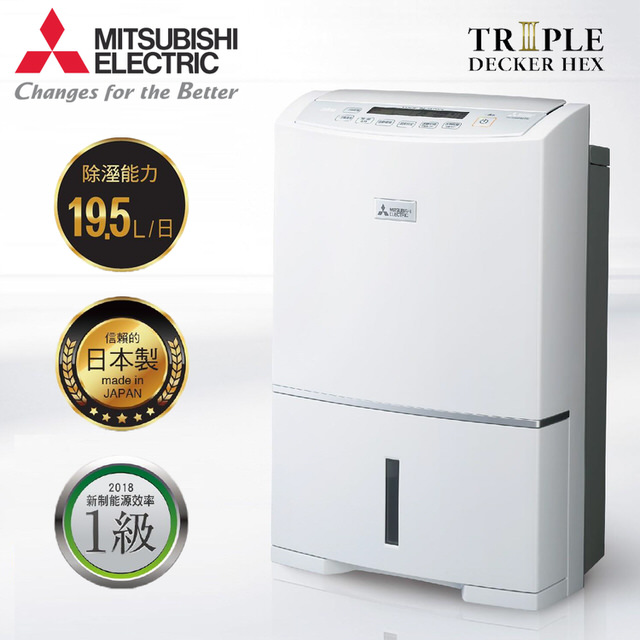 【MITSUBISHI 三菱】日本製 19.5L清淨除濕機(MJ-E195HM)