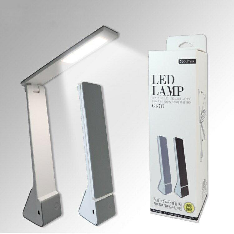 USB LED智能觸控感應無線檯燈 充電式 LED燈 床頭燈 小夜燈 USB燈 桌面檯燈 LED護眼燈 電腦燈