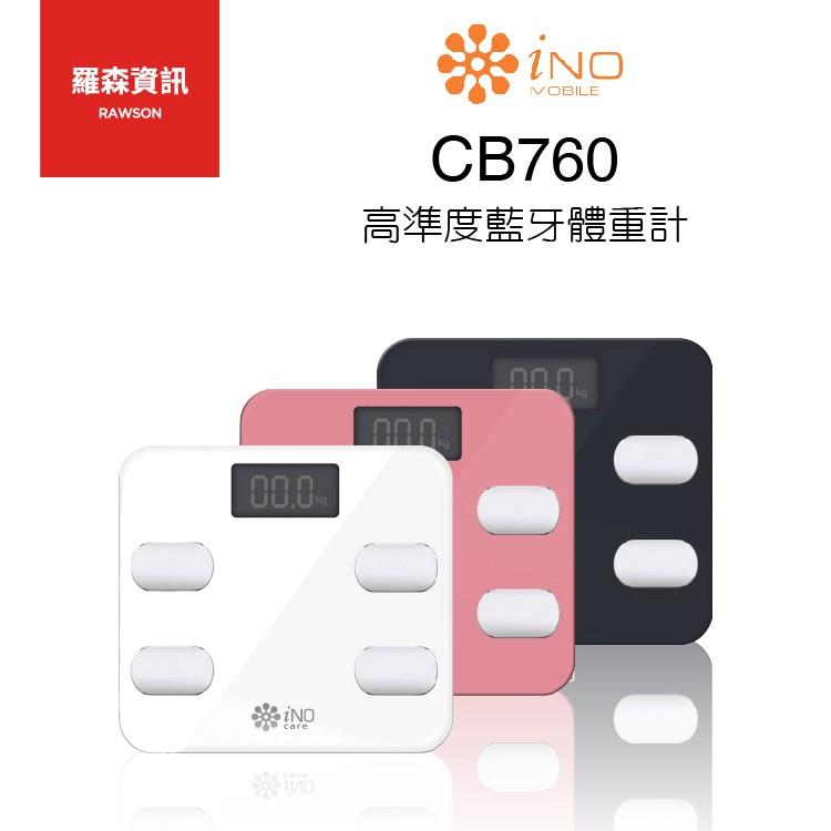 iNO CB760 APP 藍芽體重機 高準度 藍芽 體重計 體重機 體重器 智能體重計機 合晶 原廠公司貨