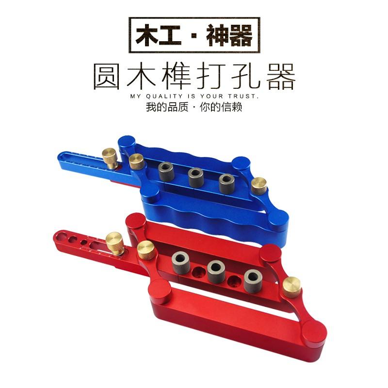 08550 全套快速型 木工圓木榫打孔器 開孔器 定位器 鑽孔器 定位器 <台灣現貨>