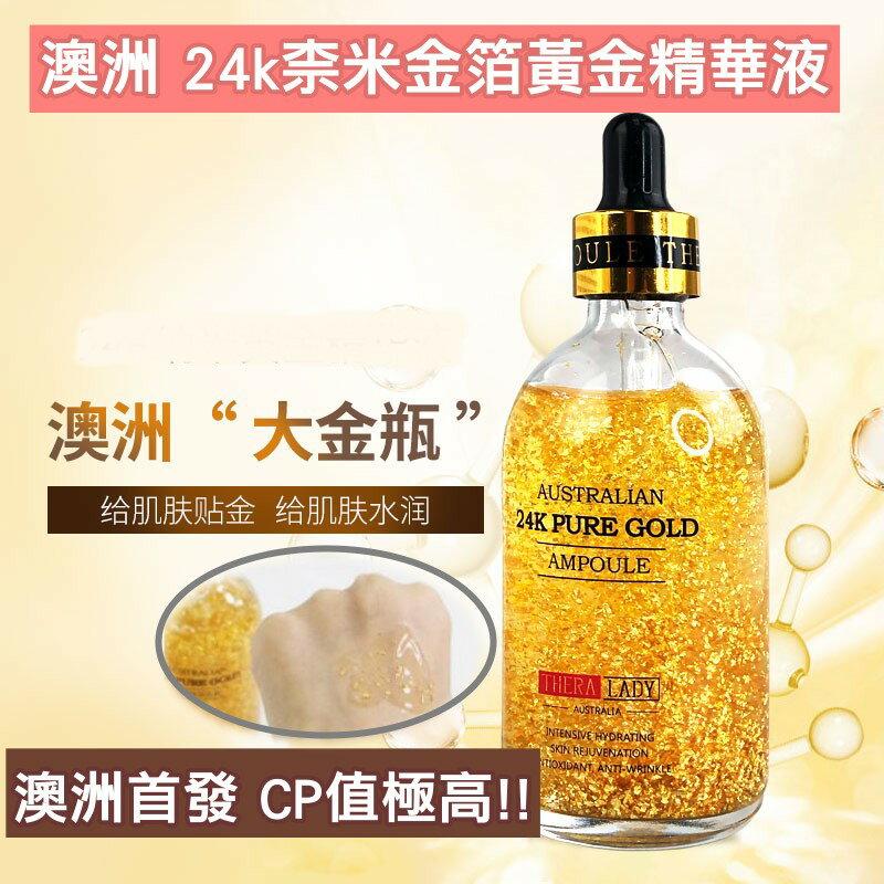 澳洲 Thera Lady 24K黃金金箔精華液 100ml 大容量 (導入液)  大金瓶24K纳米黄金精華