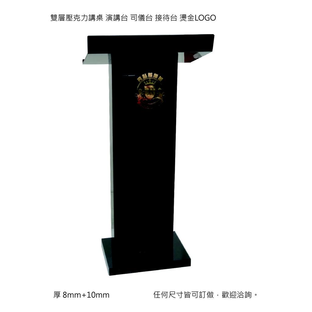 雙層壓克力講桌 演講台 司儀台 接待台 客製燙金LOGO
