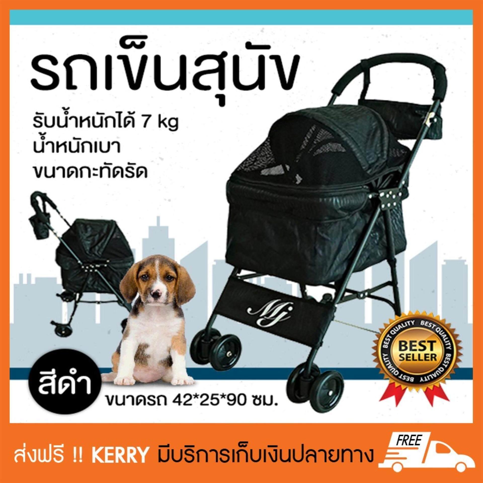 รถเข็นสุนัข รถเข็นหมา รถเข็นน้องหมา ขนาดเล็ก (สีดำ) กางและพับเก็บได้ง่าย