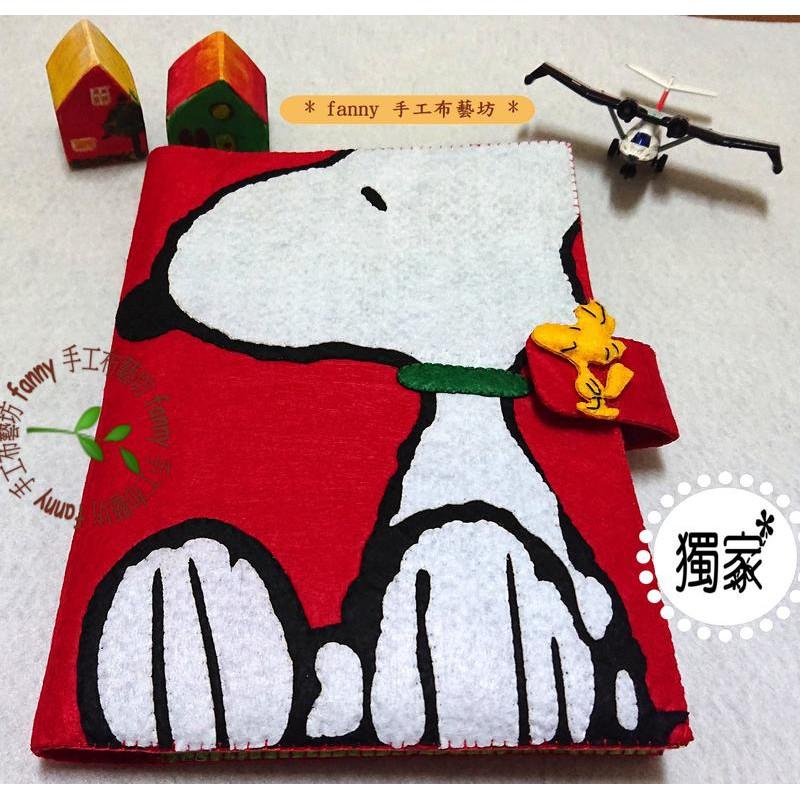 獨家!【免剪裁】不織布手工DIY材料包 史努比媽媽手冊.寶寶手冊.書套