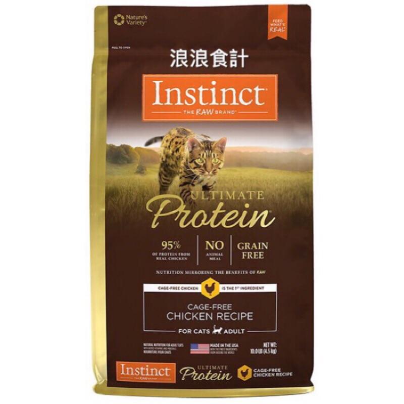 浪浪食計-限時特惠 美國 NV Instinct 原點/本能 皇極 極致鮮肉 95%全雞鮮肉無穀全貓配方 4磅