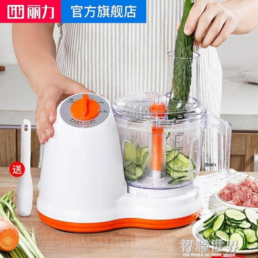 切菜器 切菜機家用電動多功能商用全自動土豆絲刨絲器切絲機絞菜機神器 智聯