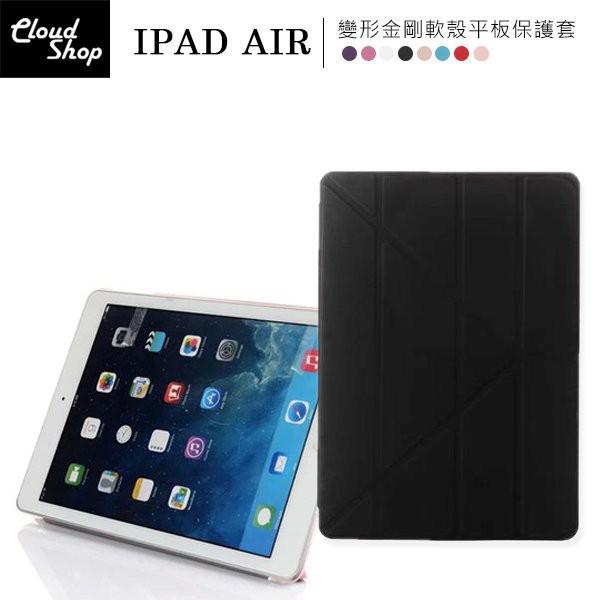 Apple iPad Air A1474 A1475 變形金剛軟殼 平板 保護套 智慧智能休眠 保護殼 皮套 G07P2
