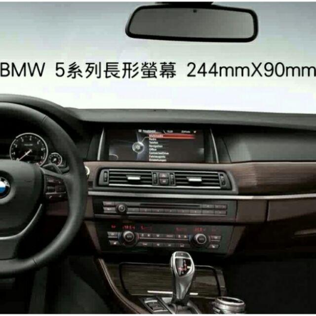 --庫米-- BMW 5系列 520 525 汽車螢幕鋼化玻璃貼 10.2吋 長形螢幕 保護貼 2.5D導角
