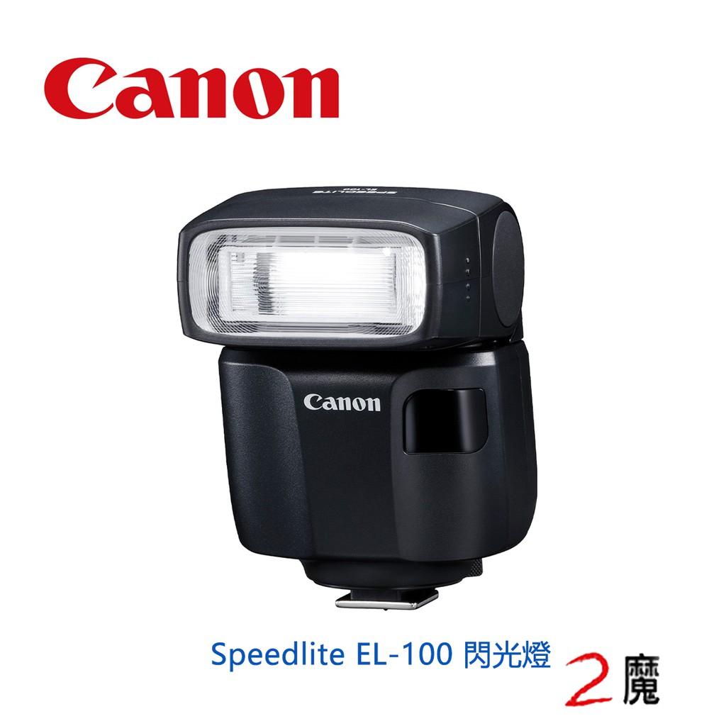 CANON Speedlite EL-100 性能輕巧進階閃光燈 具備無線發送 接收及跳燈功能 公司貨《2魔攝影》