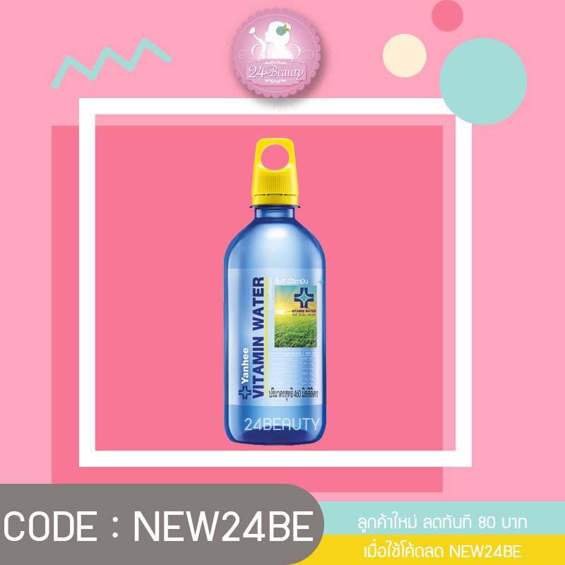 น้ำดื่มยันฮี วิตามิน Vitamin Water 1 ขวด