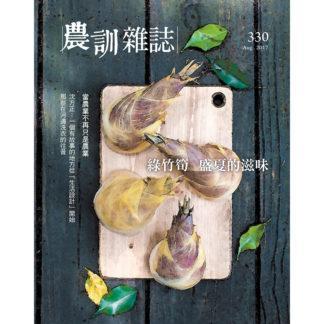 農訓-vol. 330 -綠竹筍 – 2017年八月