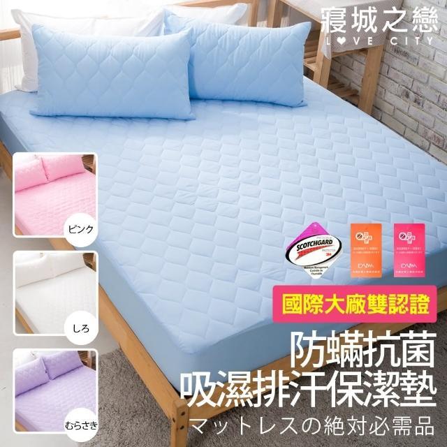 【Love City 寢城之戀】國際雙認證3M吸濕排汗處理+日本大和防蹣抗菌床包式保潔墊(單人/多色任選)