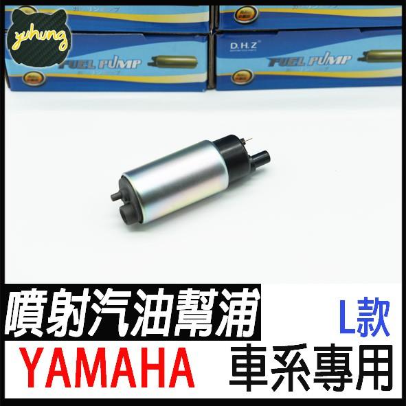 YAMAHA車系OEM 噴射 汽油幫浦 高品質 標準流量 RS BWS CUXI 勁戰 GTR 馬車 TMAX L款