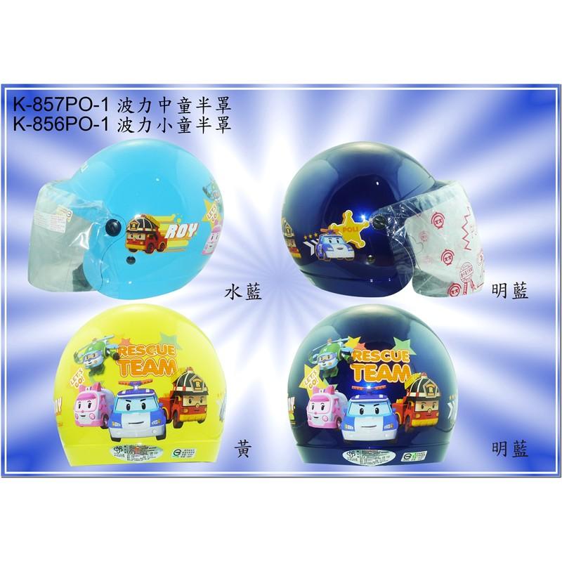 《比帽王》KK華泰 K-857/856PO-1 波力 水藍/明藍/黃色 正版授權 兒童型 中童 小童 安全帽 3/4罩