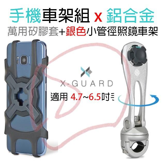 《比帽王 免運》Intuitive X-Guard 小管徑車架 + 矽膠套 鋁合金 GOGORO 手機架 酷比扣 無限扣