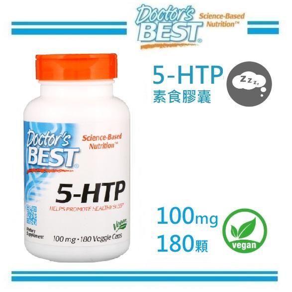 ◆田姐代購◆  Doctor's Best 5-HTP 5HTP 100 mg*180粒膠囊 素食 (羥基色胺酸)