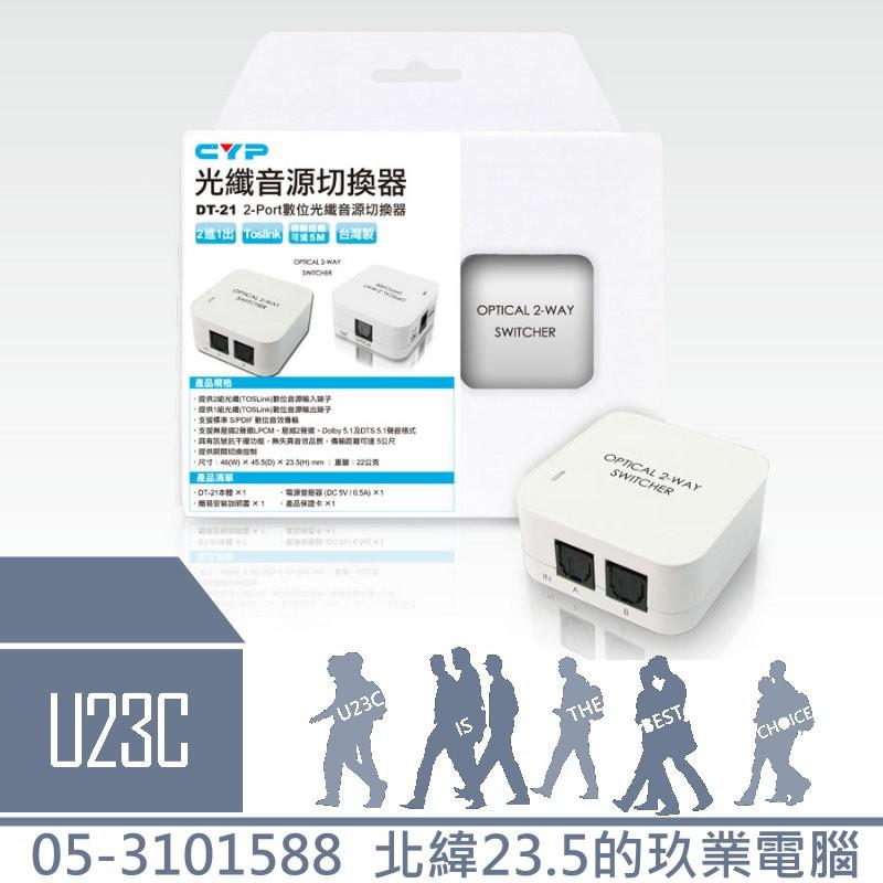 【嘉義U23C 含稅附發票】 UPMOST 登昌恆 DT-21 數位光纖音源 2進1出 切換器