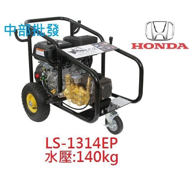 ※免運費※『中部批發』本田5.5HP 引擎洗車機 LS-1314EP 工作壓力140KG 高壓洗車清洗機 非物理洗車機