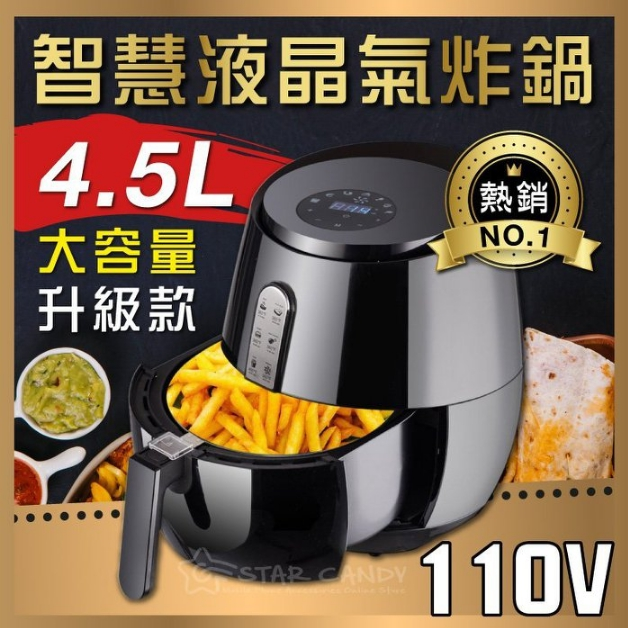 4.5 液晶式 氣炸鍋 (宅配免運)