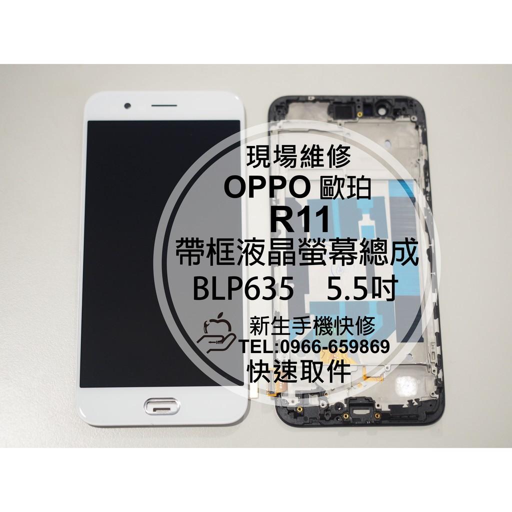【新生手機快修】OPPO R11 帶框液晶螢幕總成 歐珀 玻璃破裂 無法觸控 顯示異常 摔壞 碎裂黑屏 現場維修更換