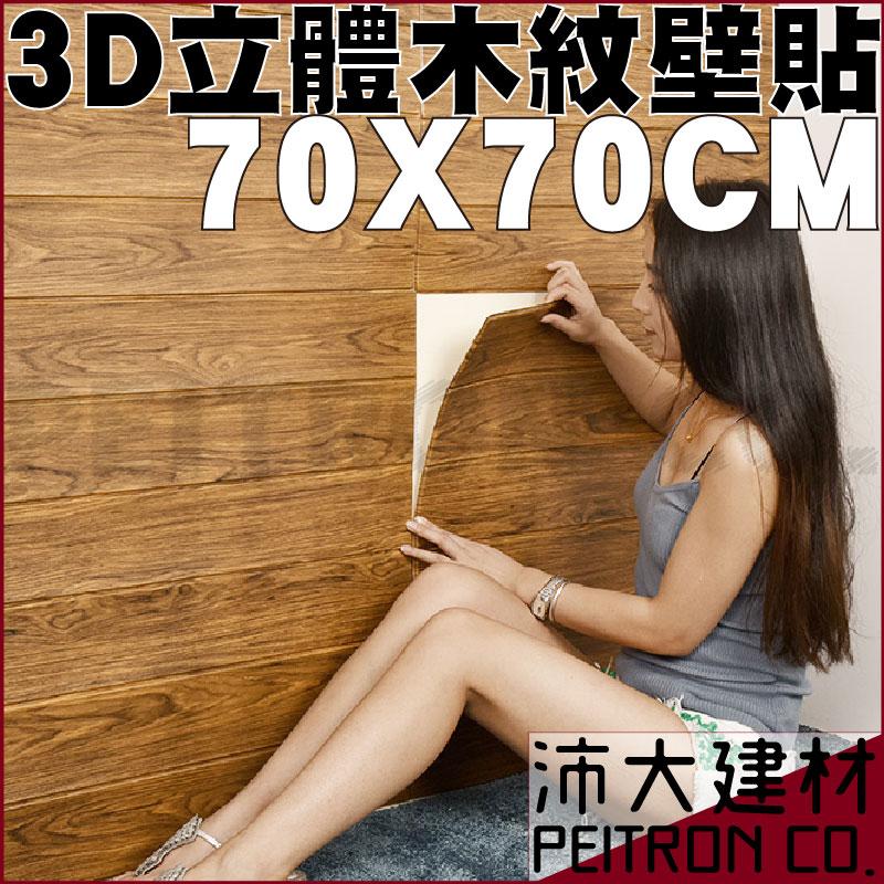 《沛大建材》  木紋壁貼 3D立體木紋壁貼 立體壁貼 DIY 壁紙 泡棉 隔音 防撞 防水【B53】