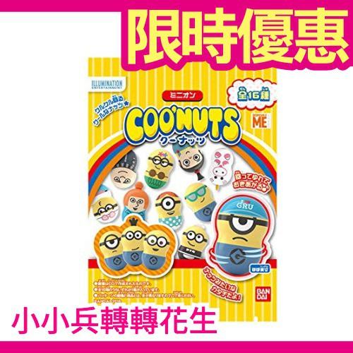 免運【套組】日本 Coonuts 小小兵 神偷奶爸 轉轉花生 花生米 不倒翁 盒玩食玩 玩具公仔 兒童節禮物 蠟筆小新