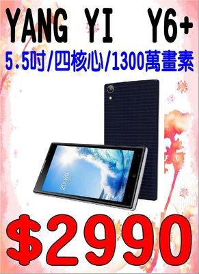 【手機數位館】YANG YI揚邑-Y6+  5.5吋四核心千萬畫素智慧型手機