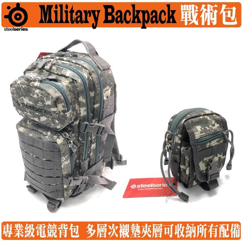 賽睿 SteelSeries Military Backpack 戰術包 電競背包 電競包 收納包