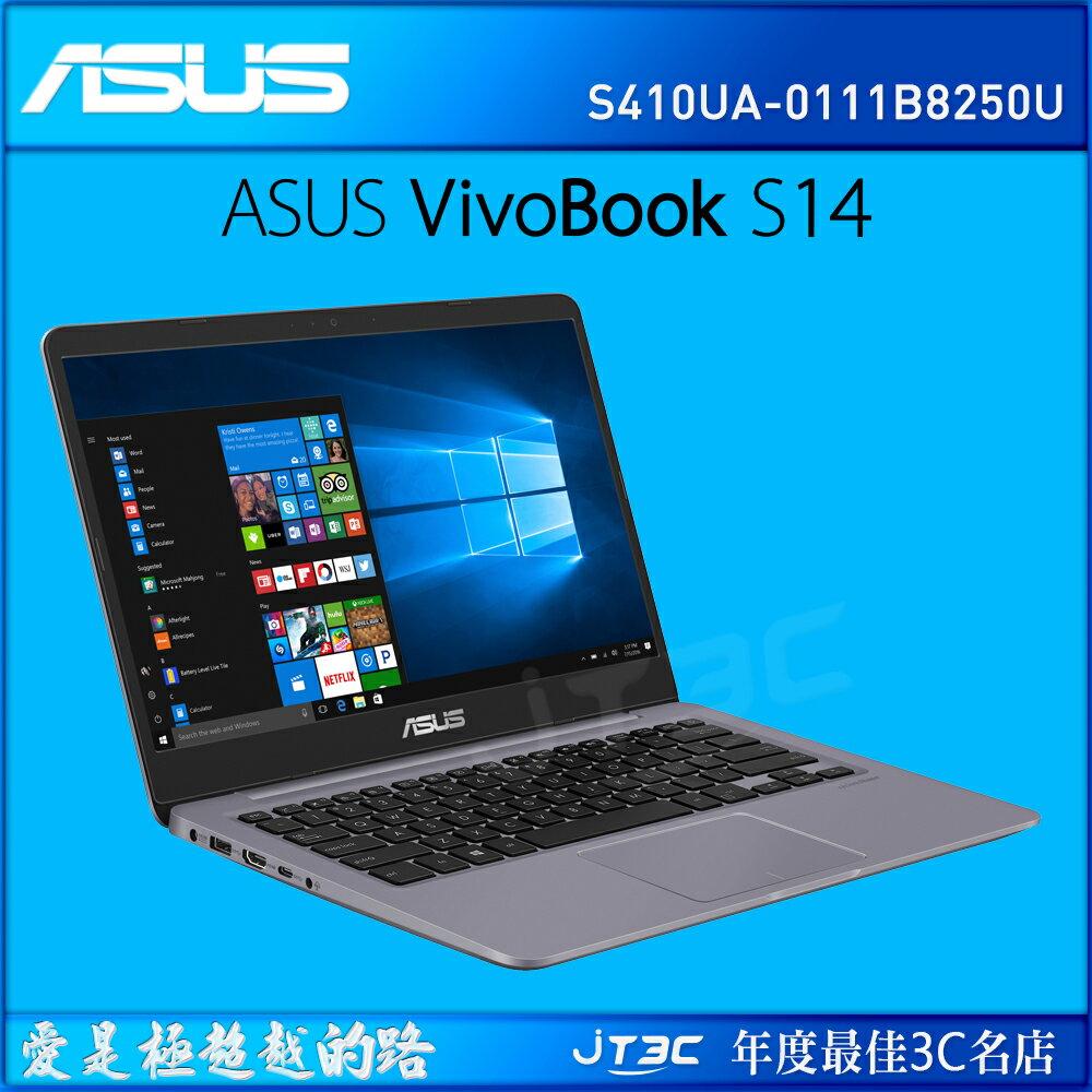 【最高折500+最高回饋25%】ASUS VivoBook S14 S410UA-0111B8250U 金屬灰 (i5-8250U/4G/256G/14吋窄邊框/Win10)筆記型電腦《全新原廠保固》