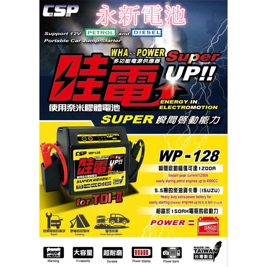 救援電池 WP-128 哇電救援電池 輕鬆對應 5.5貨車 汽柴油車