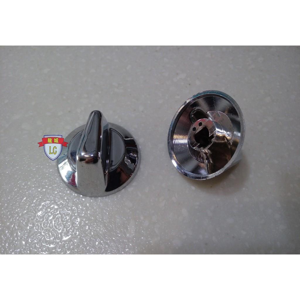 豪山瓦斯爐旋鈕開關(一組兩個)ST-2002、ST-2077