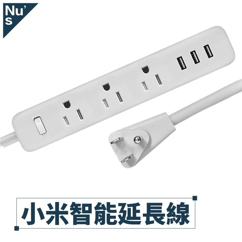 『台灣規格!自帶USB充電口』小米延長線 小米插線板 USB插座 USB充電座 智能插線板 USB延長線 USB排插