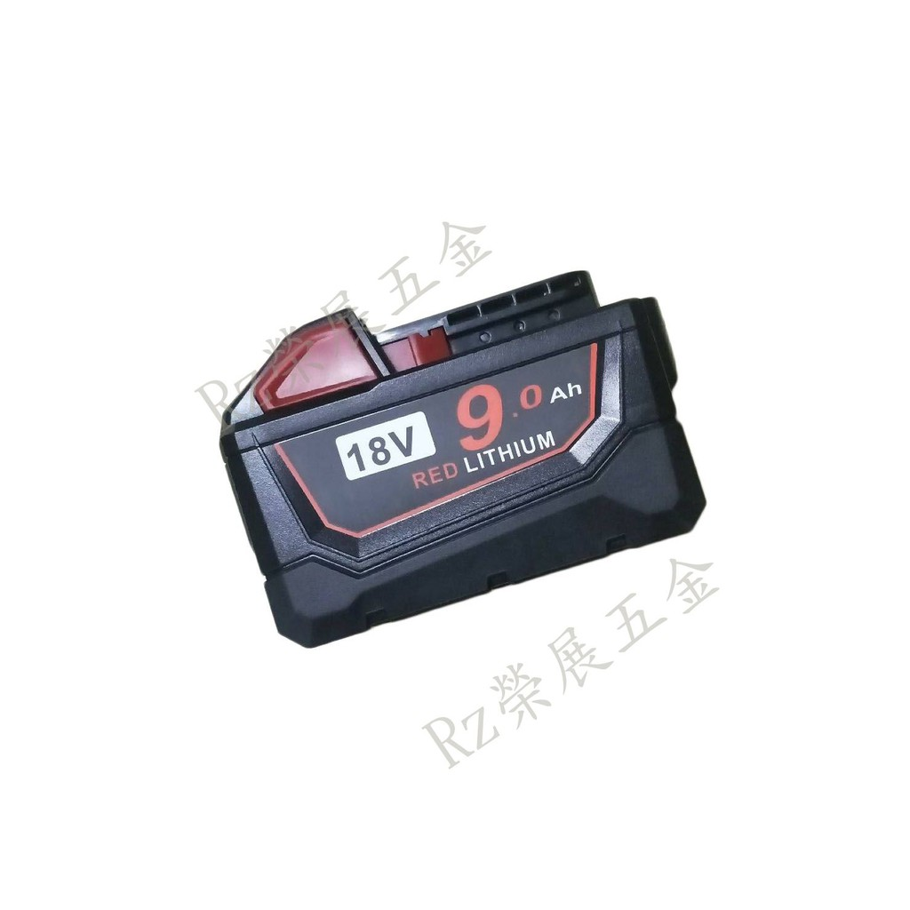 【榮展光學】高品質市面電池通用米沃奇Milwaukee電池M18 18V 9.0AH鋰電池 (帶電量指示燈)