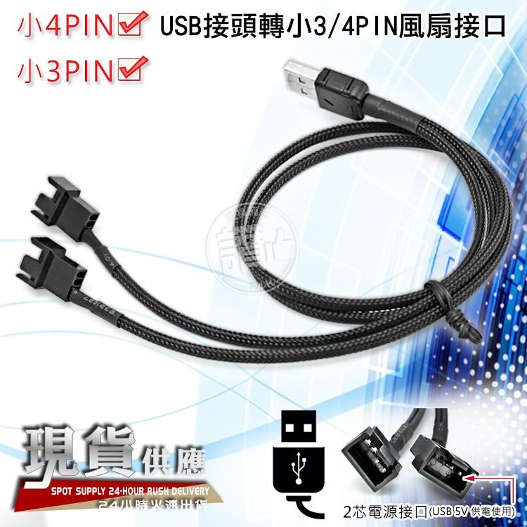 【電腦風扇轉USB供電轉接線】USB轉小3PIN/小4PIN(1分2)包網風扇轉接線(50CM)