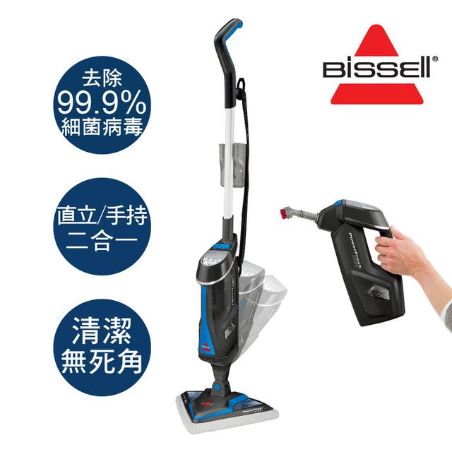 【美國 Bissell 必勝】多功能分離式蒸氣拖把(1544H)