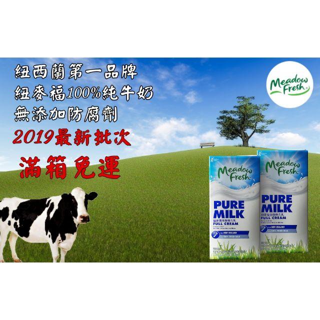 2019新進倉 滿箱免運【口感純淨,無保久乳腥味】紐麥福 紐西蘭生乳 全脂純牛奶1L 保久乳牛乳 奶泡綿密 口感佳