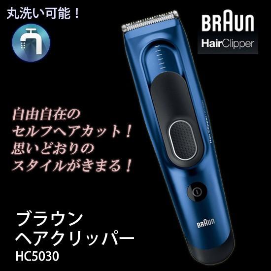 德國 百靈 BRAUN HC5030 電動剪髮器 理髮器 電剪刀 剃頭 剃髮 可水洗 剪髮器 髮廊