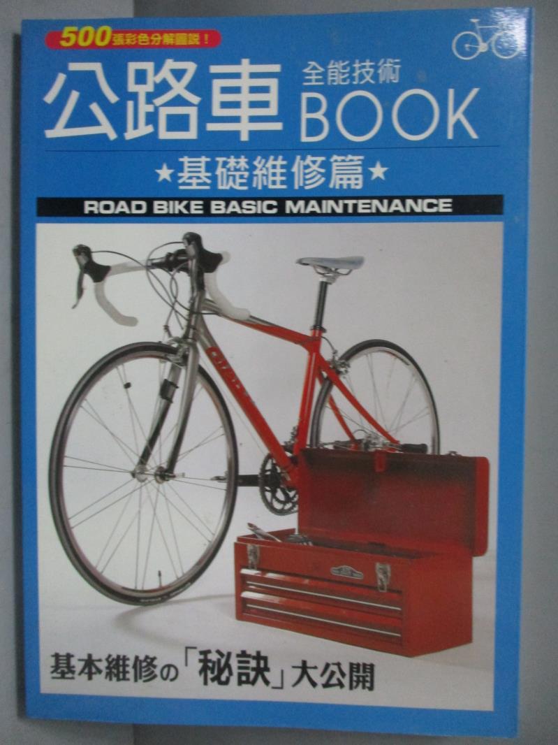 【書寶二手書T7/嗜好_MJA】公路車全能技術BOOK -基礎維修篇_古川和比谷