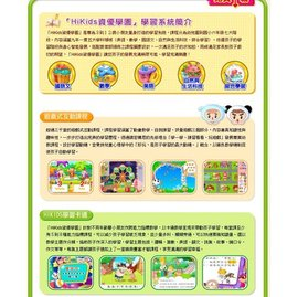 5折特價音象先修網 HIKids資優學園~幫助小孩喜歡學習(附搖桿)可刷卡