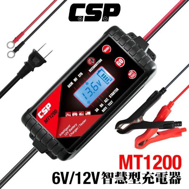 【CSP進煌】MT1200多功能智慧型電瓶電池12V汽車.機車充電器&檢測器(3A.8A-原MT900升級版)