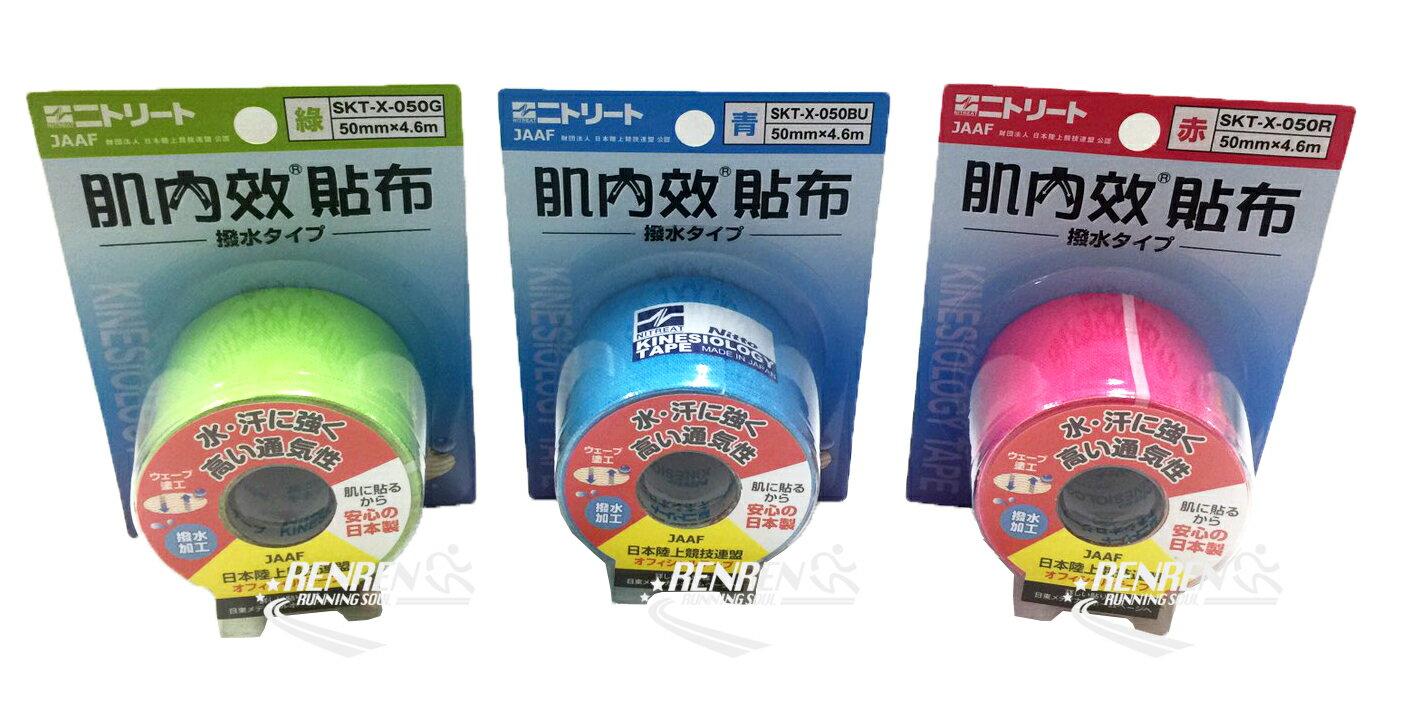 NITTO 日東 醫療用肌內效貼布  (藍/粉/綠 三色) NKH-【 胖媛的店 】