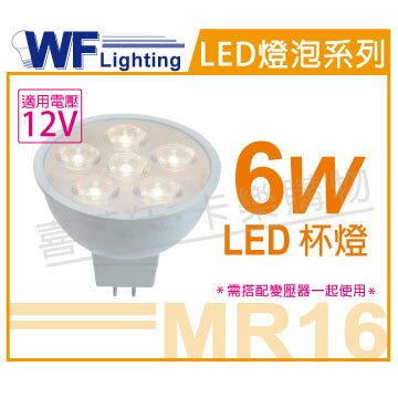 舞光 LED 6W 4000K 自然光 12V 36度 MR16杯燈 _ WF520184