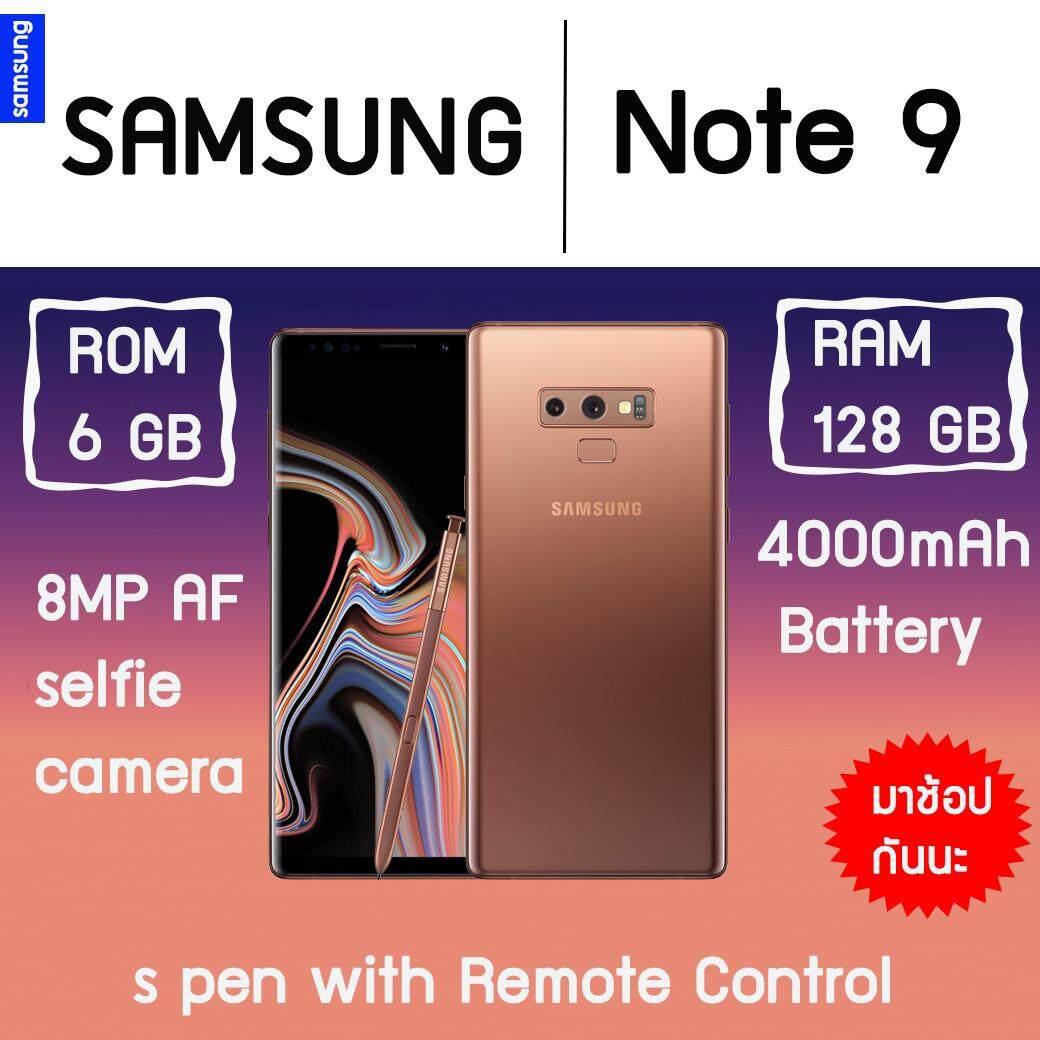 Samsung Galaxy Note 9 (6GB/128GB) (เครื่องศูนย์ มีประกัน) (Cooper)