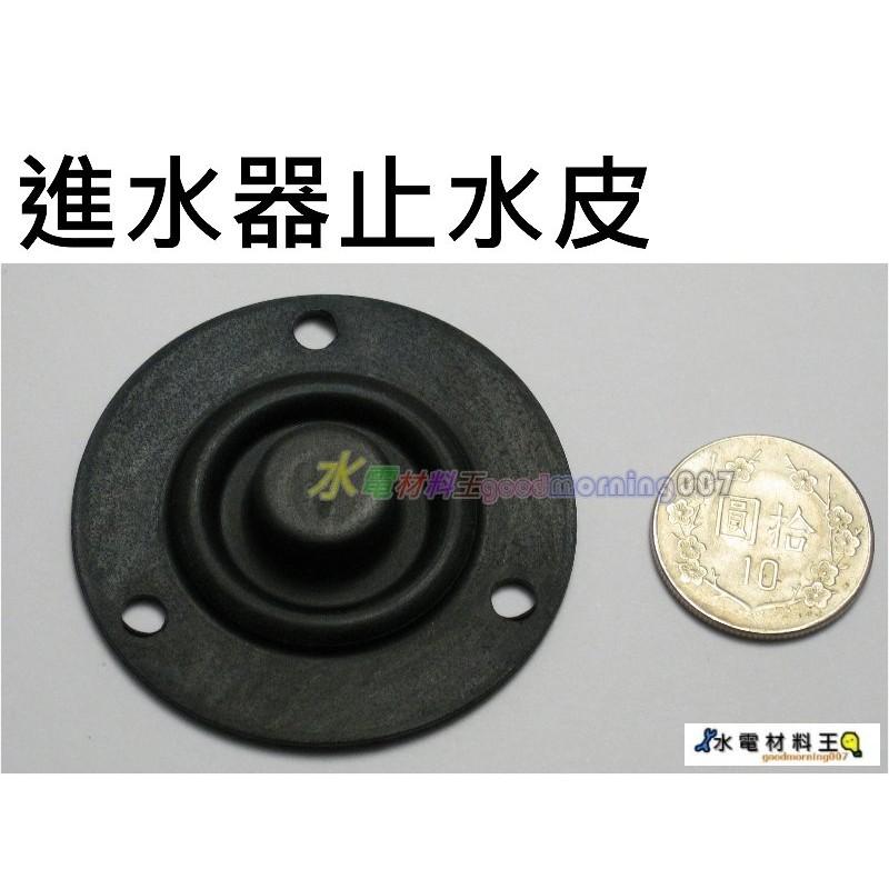 ☆水電材料王☆TENCO電光牌馬桶水箱零件進水器止水皮 直徑約5.8cm A-5296A-9A