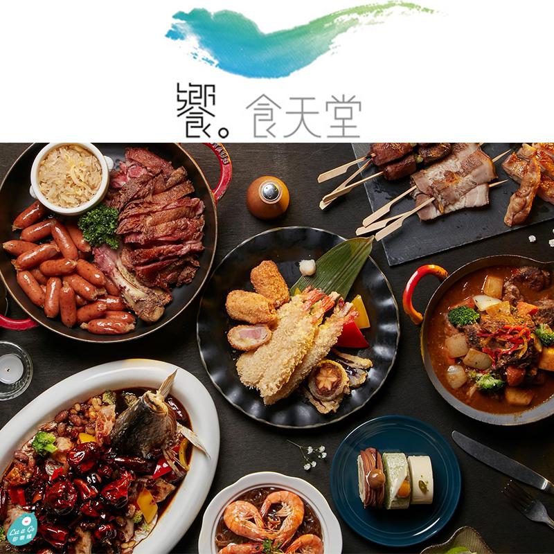 全台【饗食天堂】自助美饌平日晚餐券-2張(期限2019/4/30)