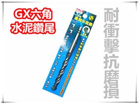 GX 六角水泥鑽尾 【1/8  1分  3mm】 / 六角軸 水泥鑽頭 / 六角柄水泥鑽尾 / 萬用水泥鑽
