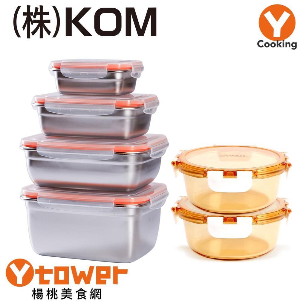 【KOM w/ Pyrex】304不鏽鋼保鮮盒四件組+Amber玻璃保鮮盒2入【楊桃美食網】