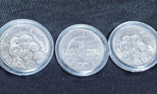 珍稀釋出!台灣光復50週年紀念幣 保真 兩個民國88年含一個民國84年珍稀款