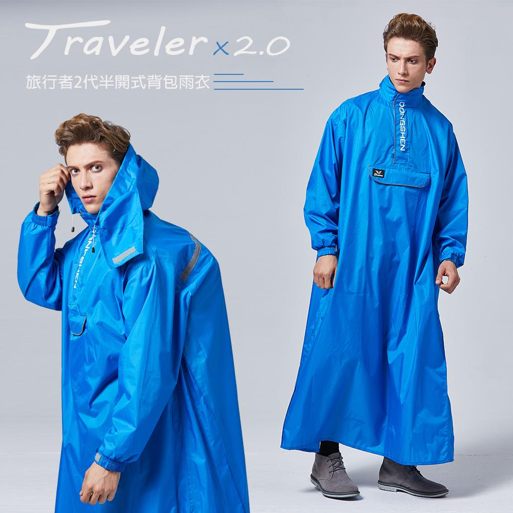 【東伸 DongShen】旅行者2代半開式背包雨衣