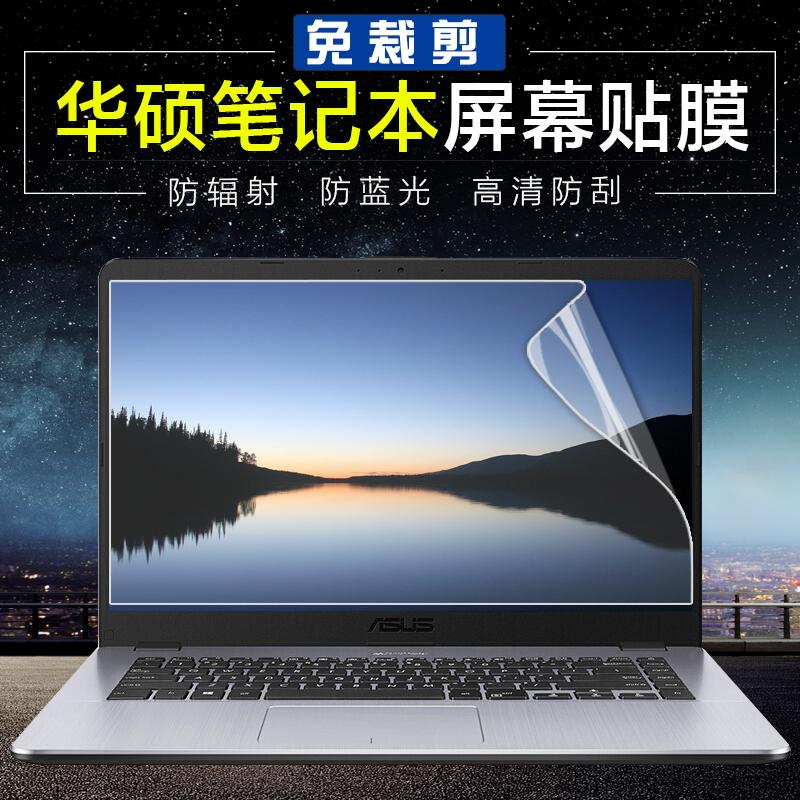 Asus Spirit Yao S510UF Laptop Computer X 505BP Screen Protective Film Anti-Blueray Tempered Glass 15.6-Inch Eye Protection Dull Polish Radiation Protected Spirit Yao X Pro 15 U5800GE8750
